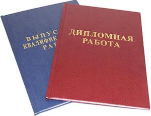 Брошюровка дипломов документов сшить диплом в Москве цены на  Твердый переплет дипломов Твердый переплет дипломов